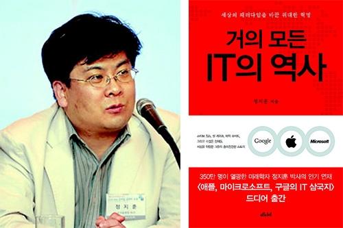 미래학자 정지훈 박사의 강연회