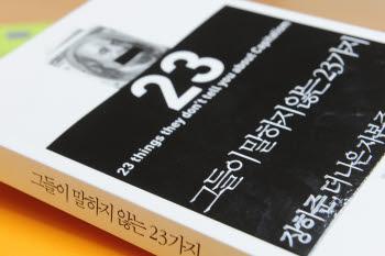 [이은용기자의 책 다시 보기]그들이 말하지 않는 23가지