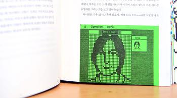 [이은용기자의 책 다시 보기] 미래를 만든 긱스