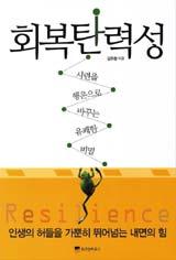 """[이 책 많이 팔렸다] 회복탄력성… """"시련 극복의 힘 밀도있게 제시"""" vs. """"인위적 회복 노력은 해로울 수도"""""""