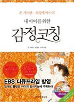 [뉴스 클립]Special Knowledge <285> 7대 스테디셀러로 알아보는 육아법