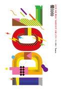 [책과 삶]우리시대 우상들의 '문화적 의의'
