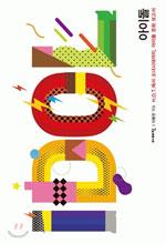 [BOOK] 정색하고 들여다보다, 이 시대 아이돌의 의미
