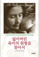 [책과 삶]인간의 본성 거스른 서구식 육아법