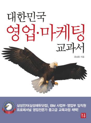 [새로 나온책]대한민국 영업 마케팅 교과서