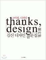 [BOOK] 번쩍이는 냉장고, 백화점 배꼽손 인사 … 부담스런 '과잉 디자인'