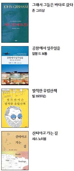 세계 공항서점엔 꼭 이 책들이 있다네
