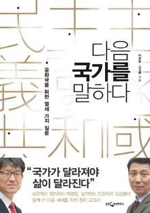 2012년 '정치의 해' 앞두고 '선행학습'