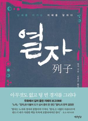 [새로나온 책] 열자