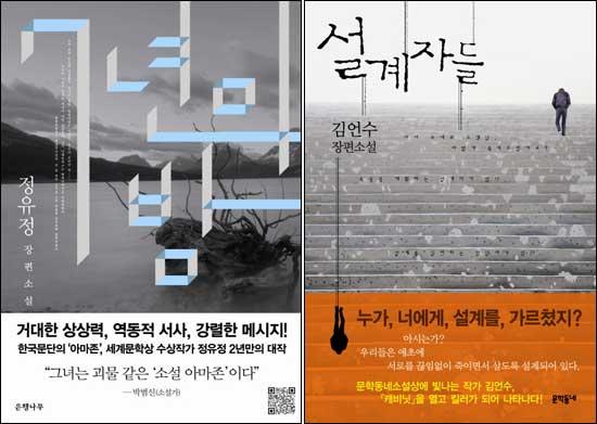 충무로, 한국 소설에 빠지다