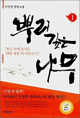 드라마에서 시작해 책으로 다시 만나는 역사 이야기