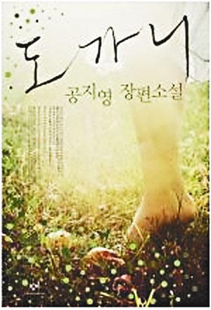 [화제의 책] 도가니