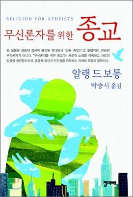 한국인이 사랑하는 문학가, 알랭 드 보통의 에세이