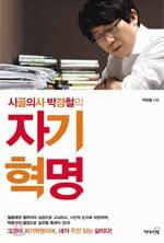 [BOOK]박경철이 말하는 '자기혁명'의 앨범