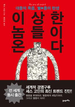 [책과 세상] 대중시대 끝나고 별종이 지배하는 세상