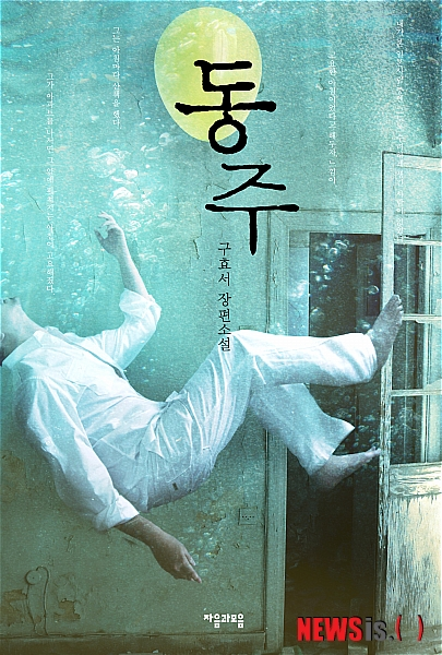 소설가 구효서, 시인 윤동주 해체조립하다