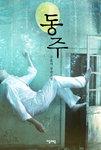 """""""민족·저항 빼고 윤동주 참모습 보려 했다"""""""
