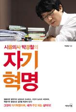 """박경철식 자기계발 핵심은? """"나를 감동시켜라"""""""