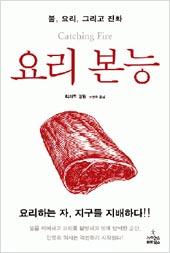 [BOOK] 인류 최고 발명품은 도구·언어가 아니다, 요리다