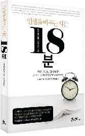 [책 읽는 가을] 하루 18분 '자신과의 대화'가 인생을 바꾼다