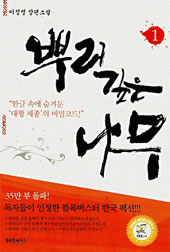 [이달의 책] 드라마 인기 덕에 10만부 더 팔렸다는 '세종의 비밀'