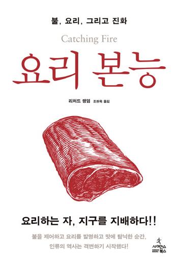 [책] `요리 본능`…인간을 인간답게 만들어준 일등 공신은 '요리'