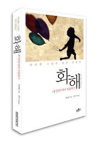 [책마을] 틱낫한 스님이 전하는 심리처방전