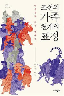 [도서] 조선의 가족, 천개의 표정