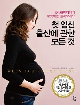 행복한 임신 40주 만들기 프로젝트