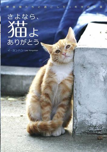 '안녕, 고양이는 고마웠어요' 日 출판