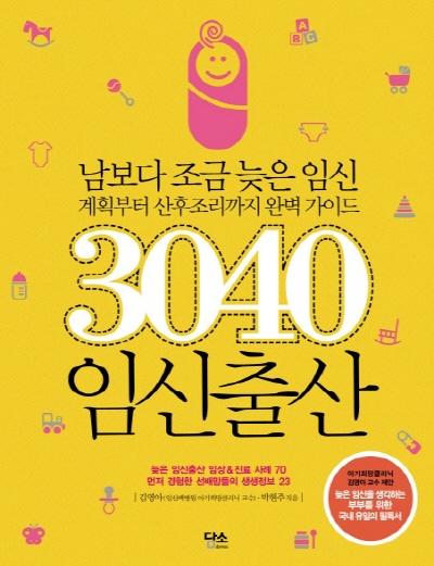 [임신출산]3040 임신출산