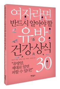 [신간] '여자라면 반드시 알아야 할 유방 건강 상식 30' 출간