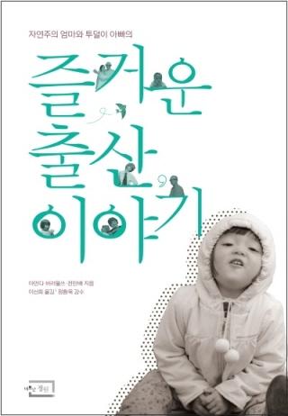 [임신/출산]즐거운 출산, 이야기