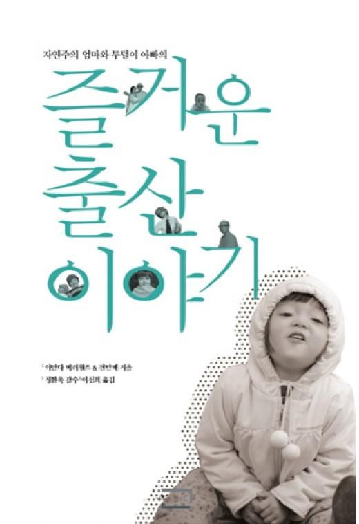 영화 '나는 아빠다' 전만배 감독 책 출간 '즐거운 출산 이야기'