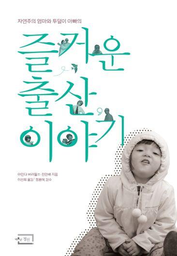 [BOOK]아이를 집에서 낳는다고?..'즐거운 출산'