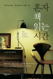 [책과 삶]삶을 치유하는 365일 365권의 책 읽기