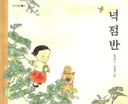 한국인이 가장 좋아하는 그림책 권정생 작가의 '강아지 똥'