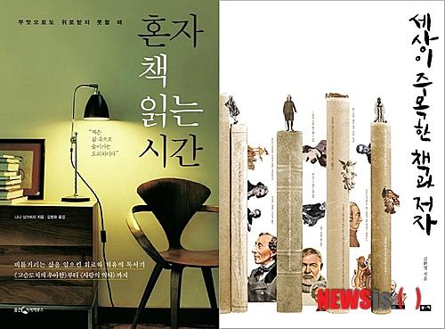 [컬처클럽]혼자책읽는시간&세상이주목한책과저자