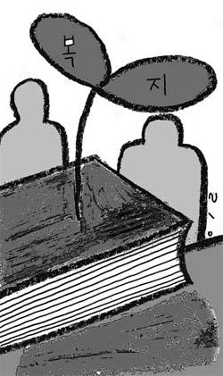 [이달의 책] 복지 망국? 나라 살리는 길이 복지