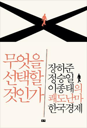 <오늘의 책>장하준교수가 제시하는 한국경제 나아갈 길은?