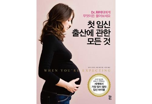 1088페이지에 담긴 첫 임신 출산에 관한 모든 것