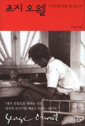 [도서] 조지 오웰