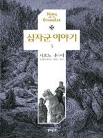시오노 나나미의 `십자군 이야기` 완결편 출간