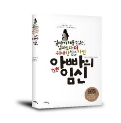 tvN 기획 특집 <아빠의 임신> 드디어 출간