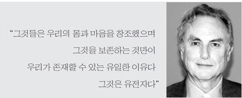 [허연의 명저산책] 리처드 도킨스 `이기적 유전자`