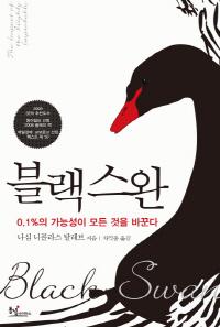[오늘의 사색]블랙 스완