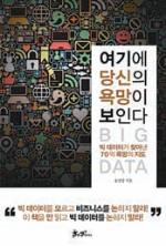 [300자 다이제스트]포털 검색어 보면 한국의 욕망이 한눈에