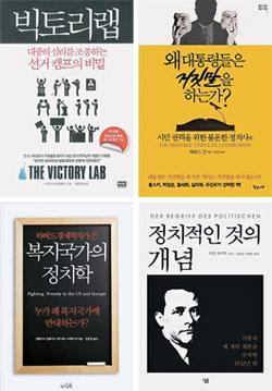 [책과 지식] 선거 기법, 공약, 복지… 정치가 궁금하다면
