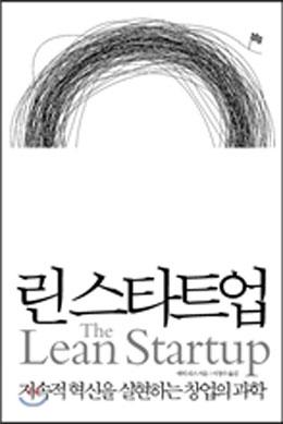 [책과 세상] 과학적 방법 통한 창업 성공 전략 제시