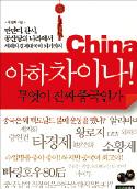 [책마을] 자존심·열등감…이것이 진짜 중국
